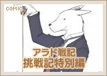 61.☆特別編☆