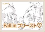 28.Fall in プリースト