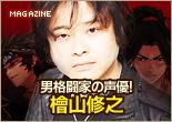 男格闘家の声優を公開!!